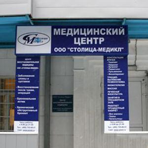 Медицинские центры Питкяранты