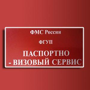 Паспортно-визовые службы Питкяранты