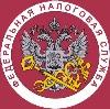 Налоговые инспекции, службы в Питкяранте